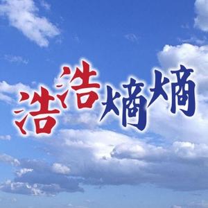 浩浩熵熵(第三輯) by 李偉才(李逆熵)、Jaffe