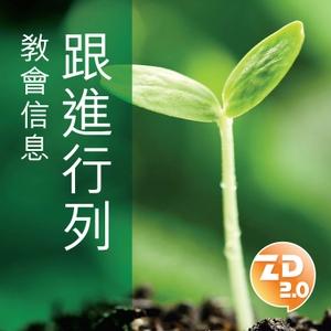 跟進行列 by 香港基督教錫安教會(ziondaily.com)