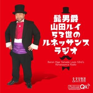 髭男爵 ルネッサンスラジオ by 文化放送PodcastQR