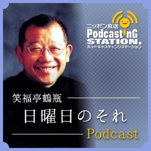 笑福亭鶴瓶 日曜日のそれ PODCAST by ニッポン放送