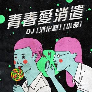 青春愛消遣 by 消化餅/小部