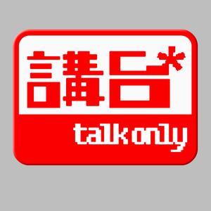 講台 – Talkonly by talkonly production