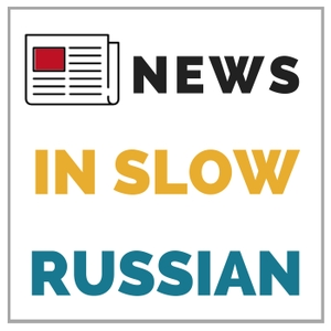 Russian podcast I News in Slow Russian by News in slow Russian.org