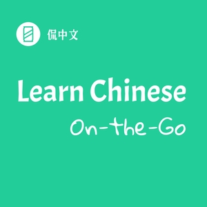 Learn Chinese On-the-Go by ChineseCan.com