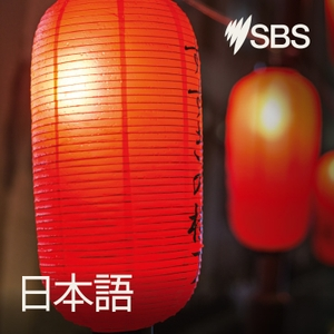 SBS Japanese - SBSの日本語放送 by SBS Radio