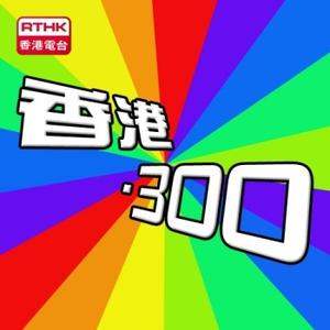 香港電台:HK.300 by RTHK.HK