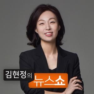 CBS 김현정의 뉴스쇼 by CBS