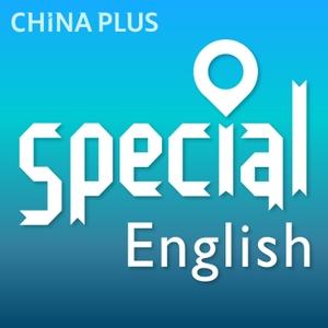 慢速英语 Special English by China Plus