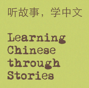 听故事学中文 Learning Chinese through Stories by R&S