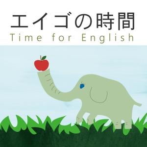 エイゴの時間  ♪ 音声付き英語学習サイト by junko & kaori