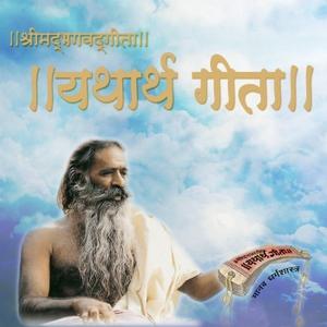 Bhagavad Gita Hindi by Shri Paramhans Swami Adgadanandji Ashram Trust