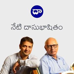Dasubhashitam - Telugu Sangeeta Saahitya Kala Vedika