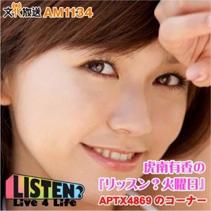虎南有香の『リッスン?火曜日』APTX4869のコーナー by 文化放送PodcastQR