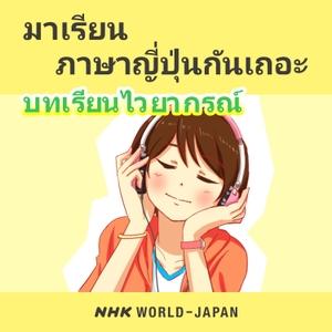 มาเรียนภาษาญี่ปุ่นกันเถอะ บทเรียนไวยากรณ์ | NHK WORLD-JAPAN by NHK WORLD-JAPAN