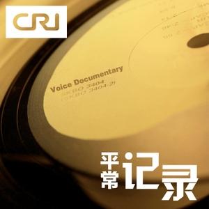 非常纪录 by 中文环球