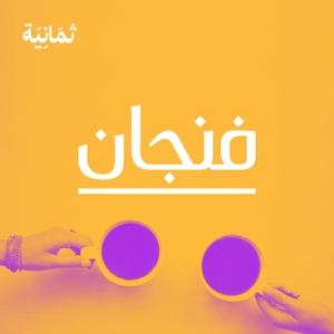 فنجان مع عبدالرحمن أبومالح by ثمانية/ thmanyah