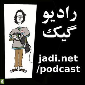 پادکست – جادی دات نت | کیبرد آزاد by Jadi