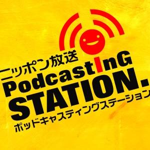 ニッポン放送 Podcasting STATION by ニッポン放送