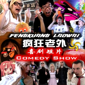 疯狂老外喜剧秀  Crazy Laowai Show by 疯狂老外幽默团