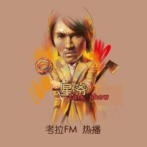 星爷脱口秀 by 考拉FM