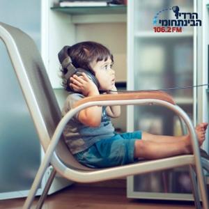שירים על הספה – הרדיו הבינתחומי by IDC Radio | הרדיו הבינתחומי