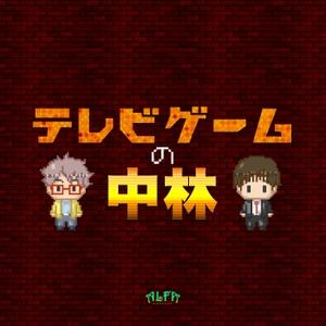 テレビゲームの中林 - ALFAポッドキャスト by 株式会社ALFA