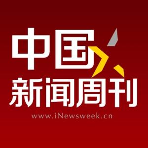 听中国新闻周刊 by 中国新闻周刊杂志V
