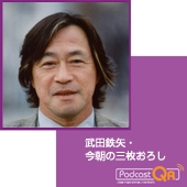 武田鉄矢・今朝の三枚おろし by 文化放送PodcastQR