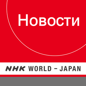 Russian News - NHK WORLD RADIO JAPAN by NHK WORLD-JAPAN