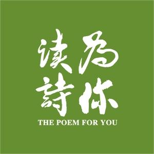 为你读诗 by 为你读诗
