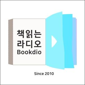 책읽는라디오 by BOOKDIO