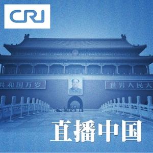 直播中国 by 中文环球