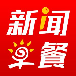 新闻早餐 by 东方网