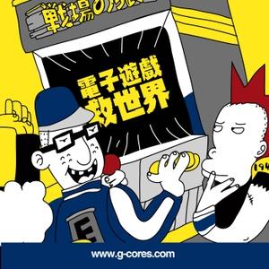 电子游戏救世界 by 机核网 www.g-cores.com