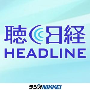 聴く日経ヘッドライン by ラジオNIKKEI