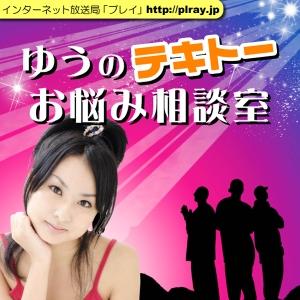 ゆうのテキトーお悩み相談室 by plray.jp/ゆう