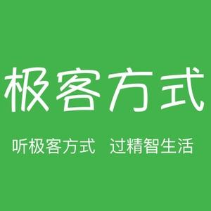 极客方式 by 老王