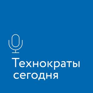 Технократы сегодня by Андрей Хветкевич