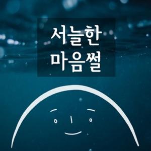 서늘한 마음썰 by 서늘한여름밤,블블,봄봄