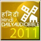 1 Year Daily Audio Bible Hindi by Brian Hardin
