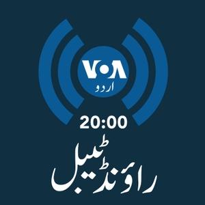8:00PM - راؤنڈ ٹیبل  - وائس آف امریکہ by VOA Urdu