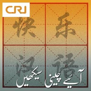 CRI Urdu - آئیے چینی سیکھیں by Asia Wave