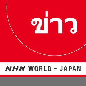 Thai News - NHK WORLD RADIO JAPAN by NHK WORLD-JAPAN