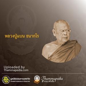 หลวงปู่แบน ธนากโร by thammapedia.com