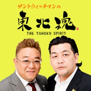 サンドウィッチマンの東北魂 by ニッポン放送