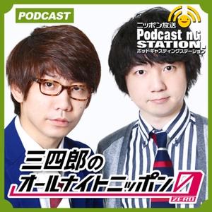 三四郎のオールナイトニッポン0 by ニッポン放送