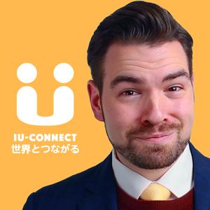 実際に使える英語を身につけ、世界に飛び出す|IU-Connectの公式 Podcast by Arthur Zetes (アーサー・ゼテス)