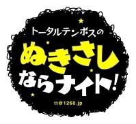 トータルテンボスのぬきさしならナイト! by TBC RADIO 1260kHz