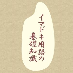 イマドキ用語の基礎知識 by JAPAN FM NETWORK