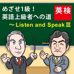 めざせ1級! 英語上級者への道~Listen and Speak Ⅲ : 英検 | 日本英語検定協会 by 英検 | 日本英語検定協会
